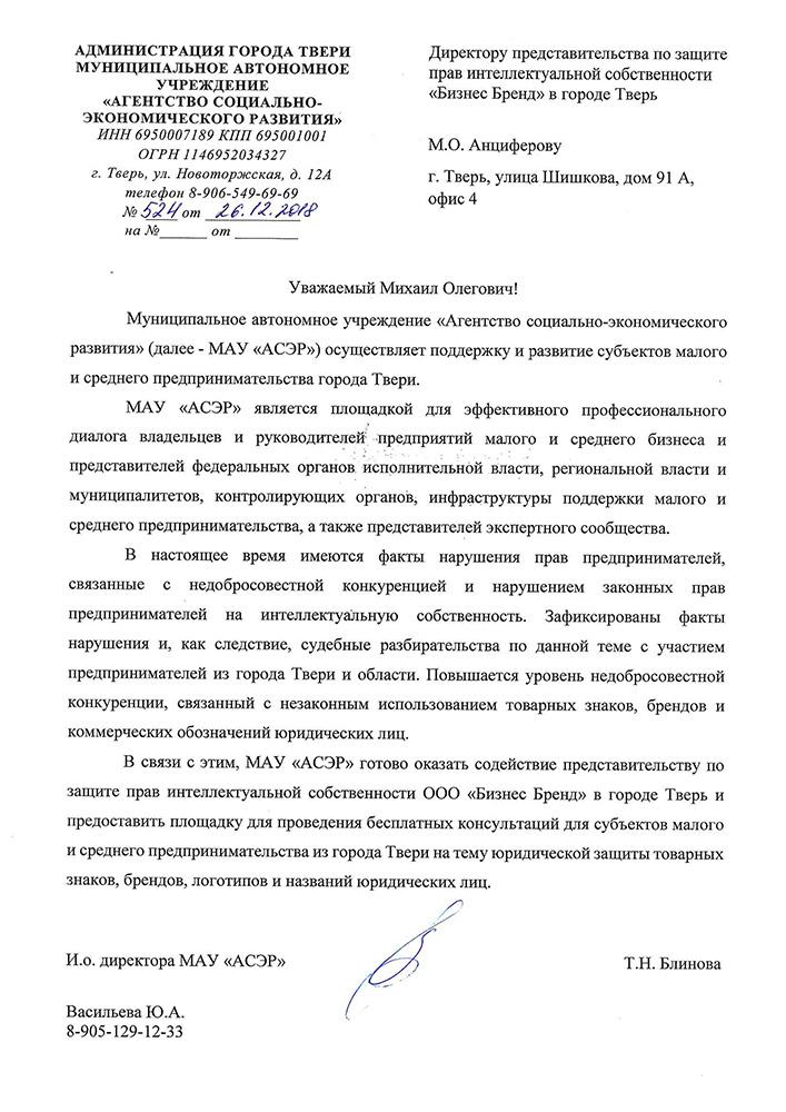 """Письмо МАУ """"Агенство социально-экономического развития"""""""